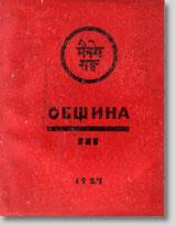 Община (Урга)
