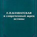 В.П.Желиховская. Е.П.Блаватская и современный жрец истины