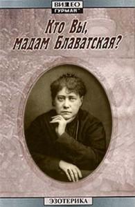 madam_blavatskaya