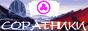 группа Соратники, акция, Рерих, Юрий Рерих, Николай Рерих,  Святослав Рерих, Елена Рерих, защита наследия, архивы, картины, коллекции, соратники, квартира Юрия Рериха