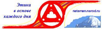этика в основе каждого дня, живая этика, агни йога, пакт рериха, знамя мира