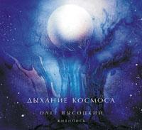 Альбом живописи Олега Высоцкого: Дыхание Космоса