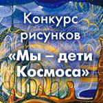 I-й Международный Конкурс детского рисунка              «МЫ – ДЕТИ КОСМОСА»