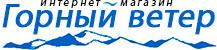 Интернет-магазин «Горный ветер»