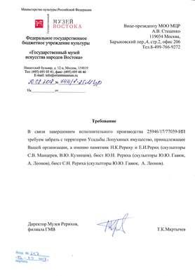 Распоряжение подразделения Минкульта России о вывозе памятников