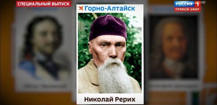 В голосовании победил Рерих, но решение как будет назван аэропорт Горно-Алтайска будет за президентом.